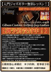 ジャズギター無料レッスンA4縦