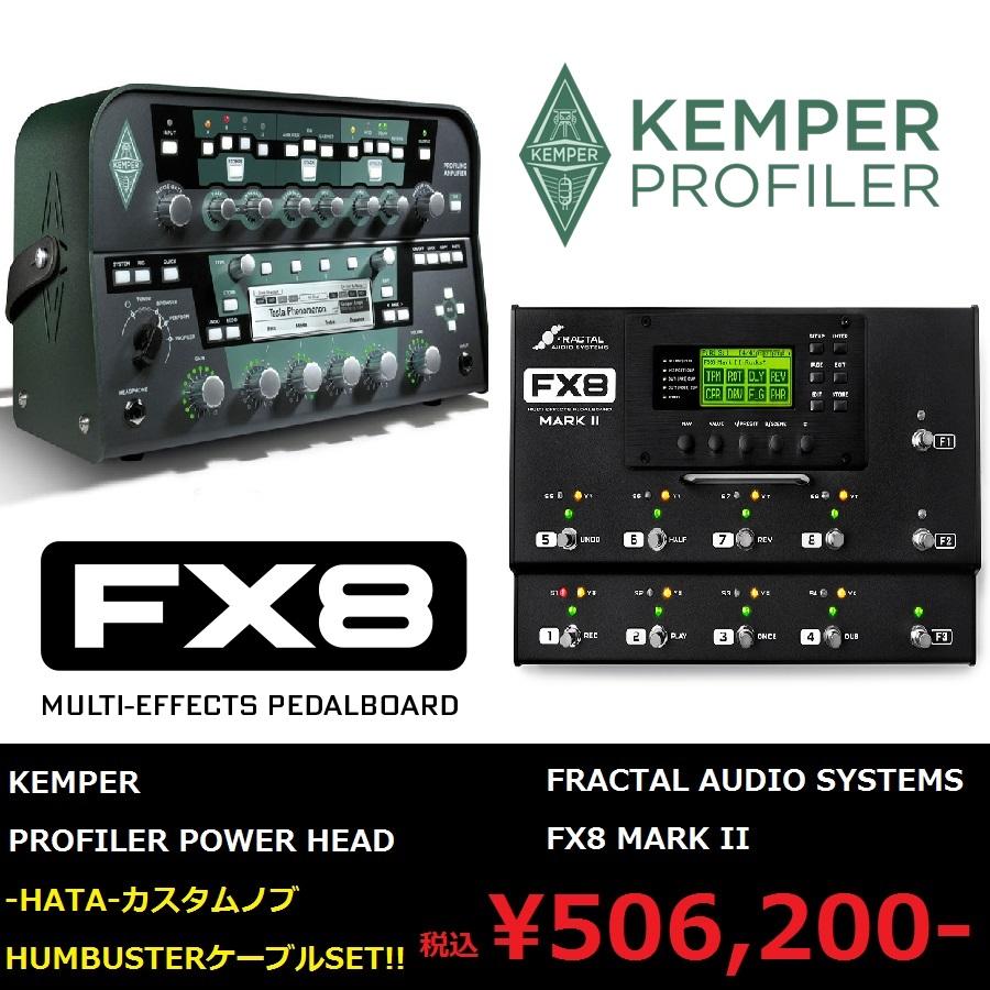 禁断 最強セット fractal audio systems fx8 mark ii kemper