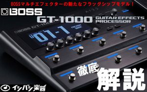 BOSS GT-1000 Guitar Effects Processor徹底解説!第一弾!